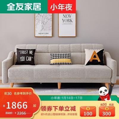 【春节预售】全友家居 北欧小户型多功能布艺组合沙发客厅沙发床102265沙发