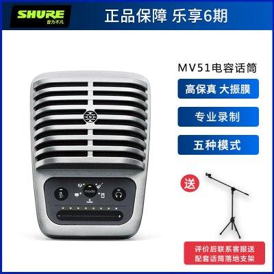 Shure/舒爾 MV51手機K歌主播直播唱歌電容麥克風話筒