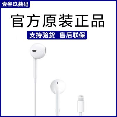 【二手95新】蘋果/Apple iPhone 耳機 白色 二手 行貨 國行原裝 耳機 蘋果 耳機 二手 數據線 充電器