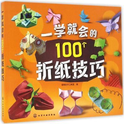 一學就會的100個折紙技巧