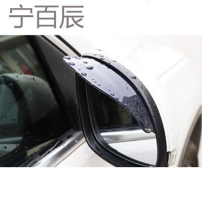 宁百辰汽车通用后视镜雨眉晴雨挡汽车雨眉雨挡倒车镜挡雨板反光镜遮雨挡