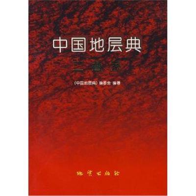 正版书籍 中国地层典:二叠系 9787116022263 地质出版社