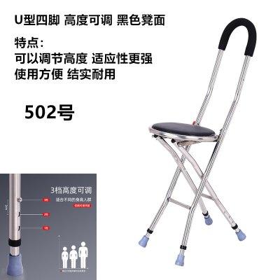 拐杖拐棍老人手杖四脚拐扙凳防滑椅子轻便折叠可坐带凳子的老年人