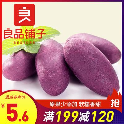 良品铺子 果干果脯 紫薯仔100g*1袋 袋装 休闲零食紫薯薯类制品国产休闲食品小吃