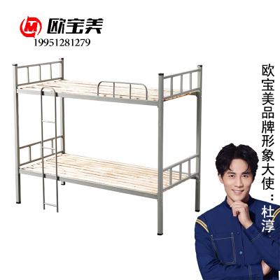 欧宝美双层床宿舍上下铺学生双人床含床板