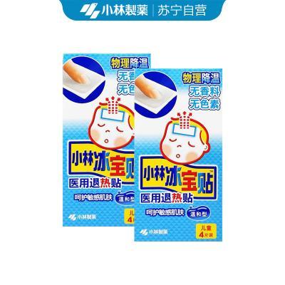小林制藥兒童退燒貼退熱貼降溫貼冰寶貼藍色8貼溫和型(2歲-成人)蘇寧自營