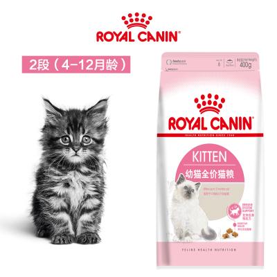 ROYAL CANIN 皇家貓糧 K36幼貓貓糧 全價糧 4-12月齡 0.4kg 支持免疫系統 呵護消化健康