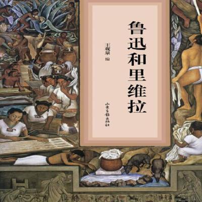 正版 魯迅和里維拉王觀泉山東畫報出版社山東畫報出版社王觀泉