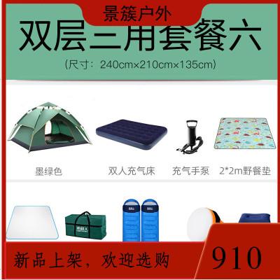 南極人帳篷戶外野營全自動單雙人防暴雨加厚雙層野外露營沙灘賬蓬 商品有多個顏色,尺寸,規格,拍下備注規格或聯系在