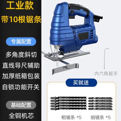電動曲線鋸家用電鋸多功能手持木板線鋸小型切割機木工工具 工業款+木工鋸條*5+金屬鋸條*5+紙盒