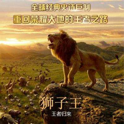 PP视频《狮子王》七天观影权益