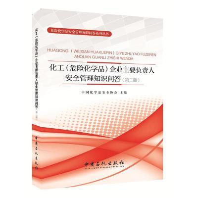 化工(危險化學品)企業主要負責人安全管理知識問答-(第二版)