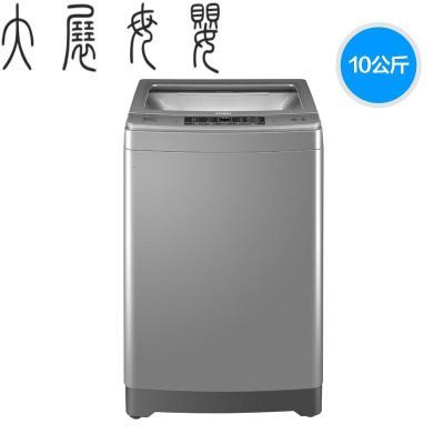 全自動家用洗衣機10kg大容量冪動力波輪智能作