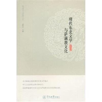 正版書籍 現代東北文學與薩滿教文化(暨南中文新知文叢) 9787566801975 暨