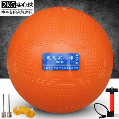 充氣實心球2KG中考專用標準體育訓練器材2公斤男女鉛球小學生1kg 中考用2KG橙色實心球【氣筒+氣針+網兜】