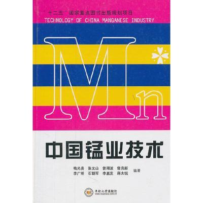 正版 中国锰业技术 中南大学出版社有限责任公司 梅光贵 等编著 9787548703211 书籍