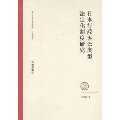 日本行政訴訟類型法定化制度研究:行**系列*丹紅9787511830500