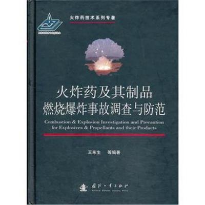 正版书籍 火及其制品燃烧爆炸事故调查与防范 9787118087116 国防工业出版