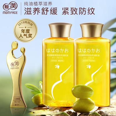親潤橄欖舒紋護理油120ml*2支裝 孕期護膚 潤膚