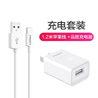 品胜快充充电器苹果数据线1.2米套装 USB智能插头 苹果安卓通用手机平板充电线器