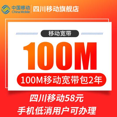 四川移动有线光宽带100M新装智慧爱家宽带预约办理宽带流量100M两年