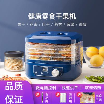 干果機食物烘干機黃金蛋水果蔬菜寵物肉類食品風干機小型家用