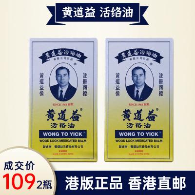 香港原裝正品 黃道益 活絡油 50ml 盒裝 益安寧香港大牌香港直郵 2瓶裝