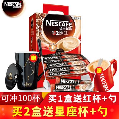 雀巢咖啡1+2原味咖啡三合一速溶咖啡粉100條1500g禮盒裝微研磨