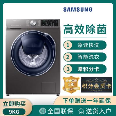 Samsung/三星 WW90M64FOPX/SC9公斤鈦金灰安心添加衣物雙驅快洗智能 變頻全自動滾筒洗衣機