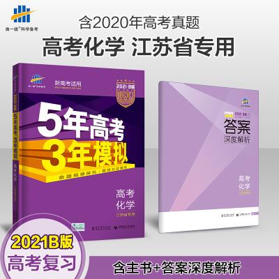 曲一線2021版53B高考化學江蘇省專用五年高考三年模擬b版5年高考3年模擬高中總復習