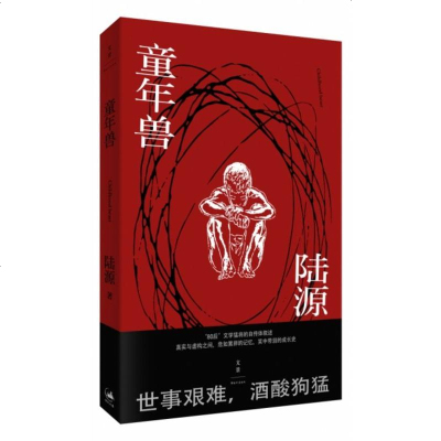 童年獸 陸源 上海人民