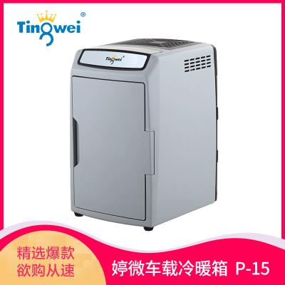 婷微(Tingwei)汽车车载冰箱 P-15灰色柜式半导体电子制冷冷暖冰箱12L