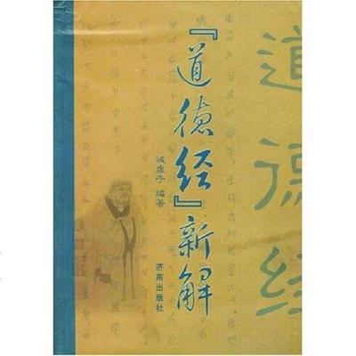 《道德經》新解 誠虛子編 濟南出版社 9787806298596