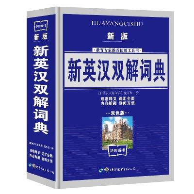 新英汉汉英词典双色版新版学生实用英汉大词典英汉互译 教育部专家推荐使用