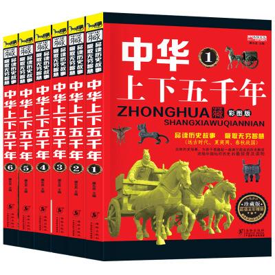 全套6册中华上下五千年正版包邮小学生三四五六年级课外阅读书 写给儿童的中国历史故事书籍青少年读物 6-7-8-9-12岁