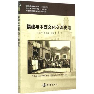福建與中西文化交流史論林金水9787502791353中國海洋出版社