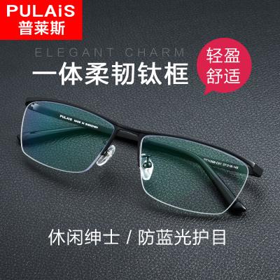 普萊斯(pulais)防輻射眼鏡抗藍光疲勞電腦可定制近視鏡平光變色眼鏡男潮有度數11006 配防藍光眼鏡(適用無度數)