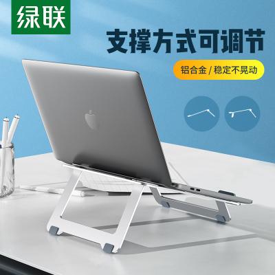 綠聯 筆記本支架桌面立式折疊便攜平板支架鋁合金散熱器升降底座托架 通用蘋果MacBook pro電腦