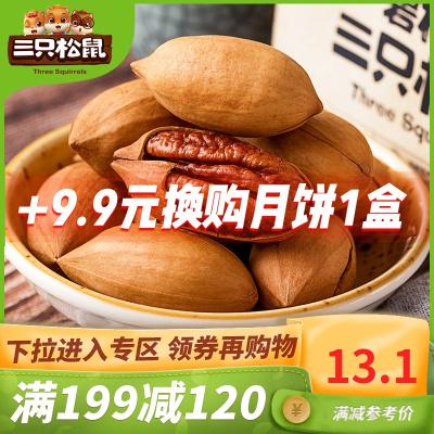 滿199減120【三只松鼠 碧根果120g】休閑零食每日堅果特產山核桃長壽果