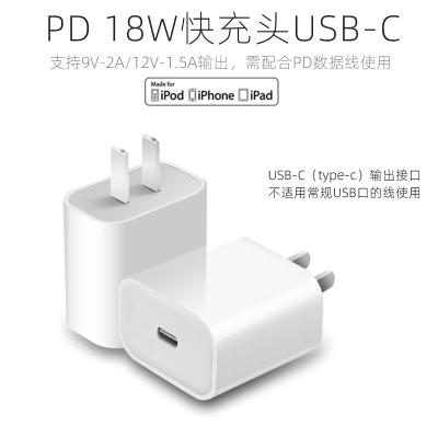 【蘇寧二手 99新】Apple/蘋果充電器18W-PD充電套裝iPhone手機充電器iphone數據線充電適配器
