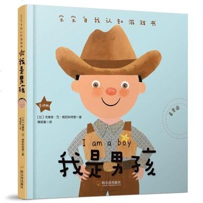 正版 寶寶自我認知游戲書:我是男孩 3-6歲 我想當宇航員消防員 廚師 司機 空姐 歌手兒童角色扮演過家家長大后的理