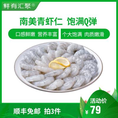 【拍3件79元 順豐直發】南美青蝦仁500g/袋 含冰 冷凍大蝦仁 個大不縮水 海鮮水產