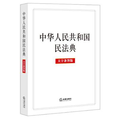 中華人民共和國民法典-大字條旨版 2020年6月新版 大宗010-66078457/66021128