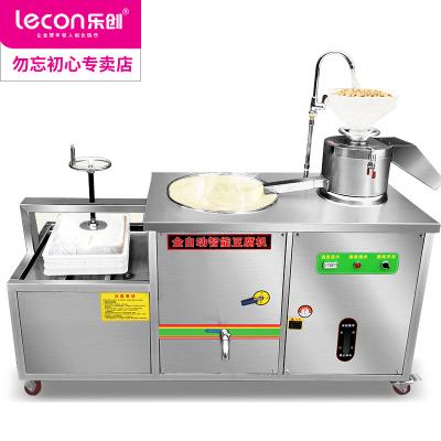 乐创(lecon) LC-60 全自动豆腐机 商用豆浆机 不锈钢大型彩色花生黄豆豆腐脑机 防干烧磨浆机 现磨现煮