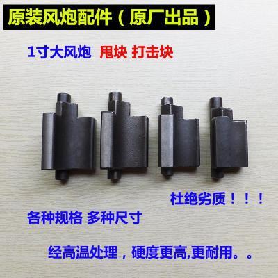 速譽(SUOYITR)風炮甩塊錘塊沖擊塊瓦塊型偏心塊氣動扳手配件氣動工具配件 火鳥中風炮打擊塊