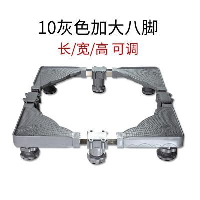 全自動洗衣機底座托架子不銹鋼滾筒波輪通用防滑防震加高移動