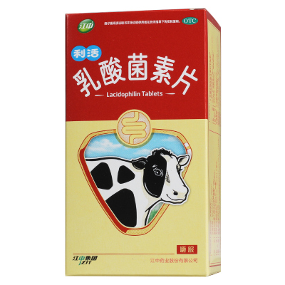 1盒 64片】乳酸菌素片 0.4克*64片成人小儿口服 腹泻肠炎消化不良