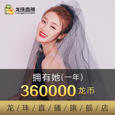 【龍珠直播】擁有她(一年) 360000龍幣 龍珠龍幣自動充值