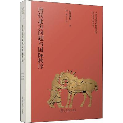 唐代北方問題與國際秩序