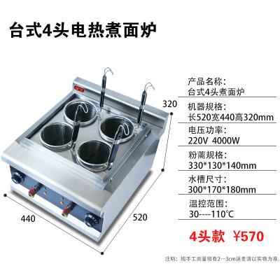 立式6頭電熱煮面爐商用三缸納麗雅(Naliya)麻辣燙爐湯面爐串串香關東煮機器節能 臺式4頭電